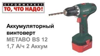 Аккумуляторный винтоверт Metabo BS 12 - купить шуруповерт аккумуляторный Метабо(, 2015-07-06T17:20:34.000Z)