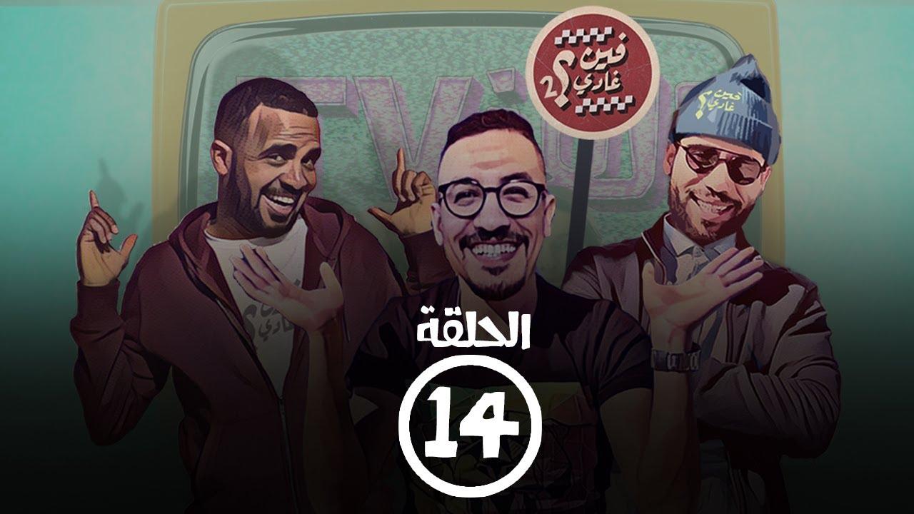 برامج رمضان - فين غادي 2  : الحلقة الرابعة عشر