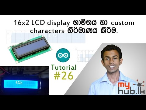 Arduino Sinhala Tutorials #26 - Using LCD Displays & Custom Characters with arduino