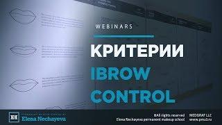 Критерии iBrow control