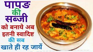 Papad Ki Sabzi Recipe | Rajasthani Special Papad Ki Curry | पापड़ की सब्जी बनाने की विधि