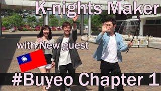 eng sub korea trip taiwanese challenges knights in buyeo 台灣情侶 挑戰 knights maker 대만커플 한국여행