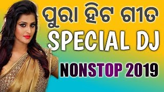 Latest Odia High Quality Special Hard Bass Dj Mix Songs 2019