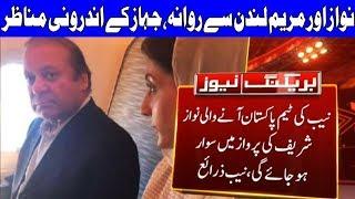 Nawaz Sharif Arrest By NAB / Nawaz Sharif Arrested In Lahore