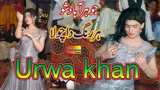 Har Rang Da Chola | Urwa Khan | New Dance 2019 | Jauharabad Show