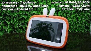 дешевый детский планшет 7 дюймов. Краткий обзор
