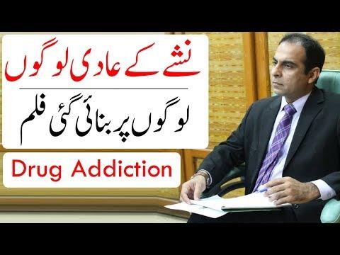 Drug Addiction In Pakistan | Qasim Ali Shah Foundation