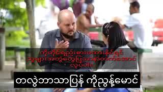 Funny myanmar subtitle