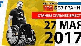 """Стадион """"Салют Гераклион"""" стал ареной фестиваля """"ГТО без границ"""""""