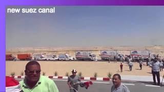 أرشيف قناة السويس الجديدة : وصول قافلة دعم من وزارة التموين الى العاملين سبتمبر2014