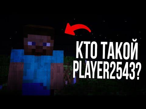Кто такой PLAYER2543? Мистический игрок? Новая CREEPYPASTA?! (Minecraft Creepypasta)