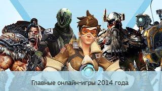 """Главные онлайн-игры в итогах года от """"Игр@Mail.Ru"""""""