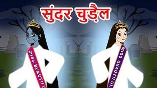 Hindi Kahaniya  Stories For kids  Moral Stories  Fairy tales In Hindi