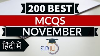 200 Best current affairs November 2018 in Hindi Set 1  - IBPS PO/SSC CGL/UPSC/IAS/RBI Grade B 2019