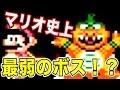 衝撃的な弱さ! マリオのゲームで最弱のボス登場!?『スーパーマリオワールド』#2