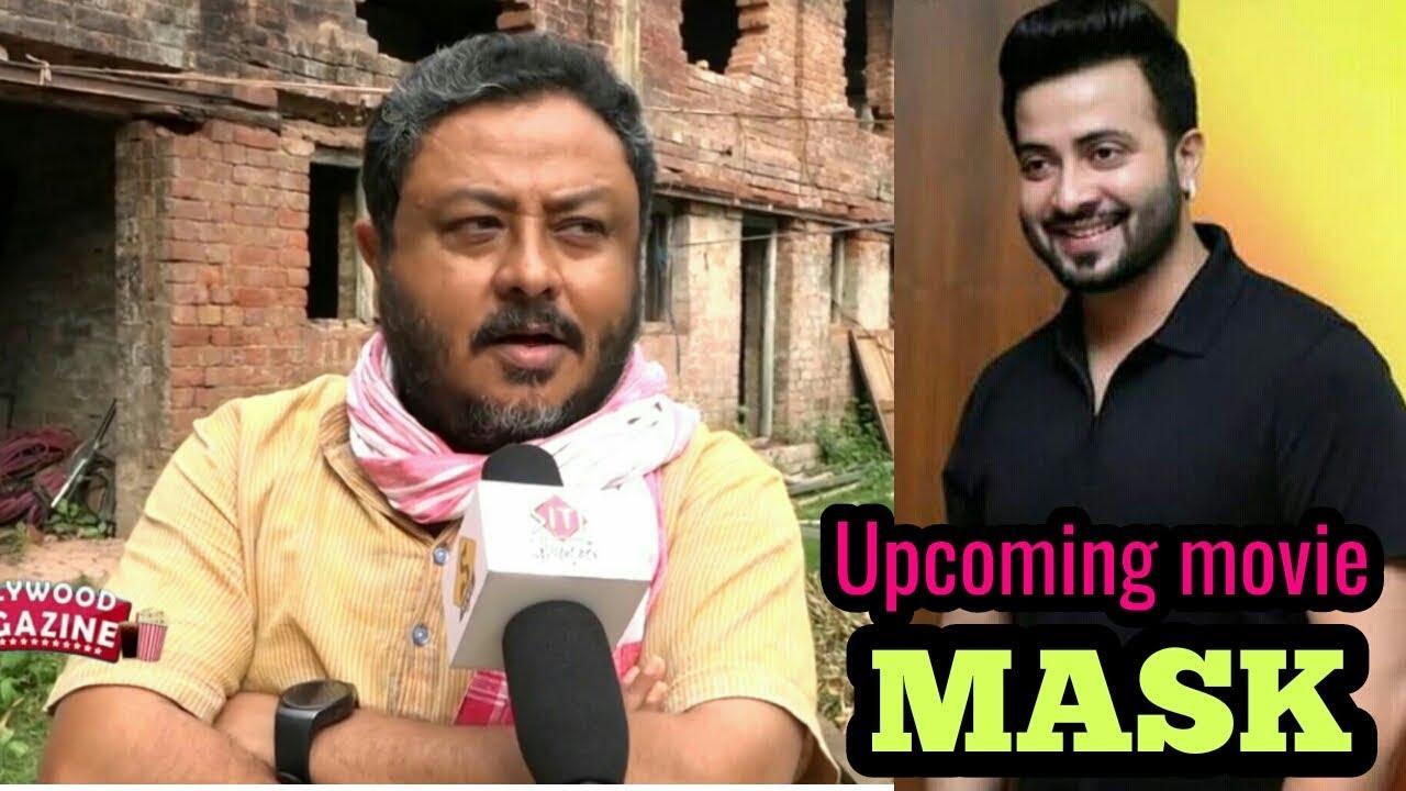 শাকিবকে নিয়ে মুখ খুললেন সাকি দা।  shakib khan upcoming  movie Mask.