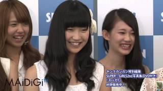 アイドルグループ「SUPER☆GiRLS」のセカンド写真集「スパガ!!」の発売記念イベントが8月17日、東京都内で行われ、「SUPER☆GiRLS」のメンバー10人が...