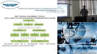 Методы управления рисками информационной безопасности в информационных сетях