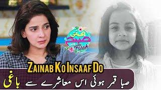 Zainab Ko Insaaf Do | Saba Qamar Special | Ek Nayee Subah With Farah | 11 january 2018 | Aplus