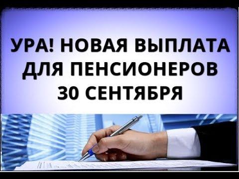 Ура! Новая выплата для пенсионеров 30 сентября
