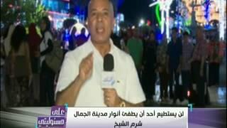 احمد موسي : مليون سعودي في مصر لقضاء اجازة الصيف
