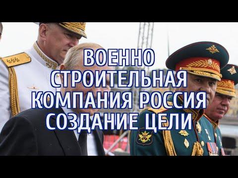 🔴 Минобороны раскрыло, для чего Путин создал Военно-строительную компанию