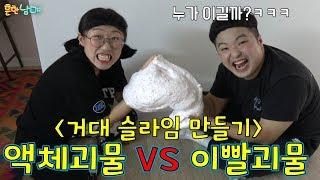 거대 슬라임만들기!!! 액체괴물 vs 이빨괴물 ㅋㅋ이렇게 웃긴싸움 못봤다 ㅋㅋㅋ(흔한남매)