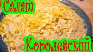 """САЛАТ """"Королевский"""" с печени, с крабовыми палочками, кукурузкой и сыром."""