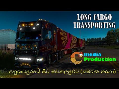 Scania S730 - Double-trailer | Long Cargo Transporting | Euro Truck Simulator 2
