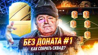 БЕЗ ДОНАТА В FIFA 22 #1 - СТАРТ С НУЛЯ