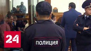 Присяжные вынесут вердикт обвиняемым в убийстве Бориса Немцова