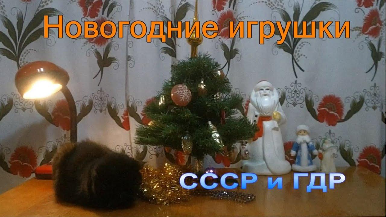 Ламповый обзор новогодних игрушек СССР и ГДР