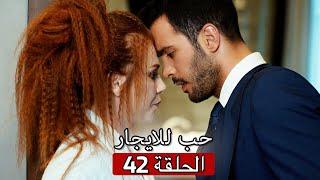 مسلسل حب للايجار الحلقة 42 مترجم