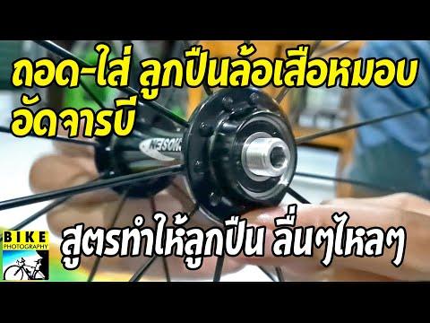 วิธีถอดใส่ลูกปืนล้อหน้าจักรยานเสือหมอบดุม Shosen ด้วยบล๊อก 17 (กรณีไม่มีเครื่องมืออัดลูกปืน)
