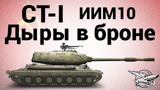 СТ-I ИИМ10: Дыры в броне