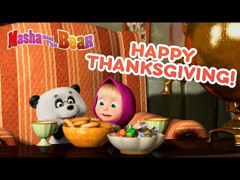 Masha And The Bear 🍗🥧 HAPPY THANKSGIVING! 🥧🍗 Holiday Special Cartoon Collection 🎬