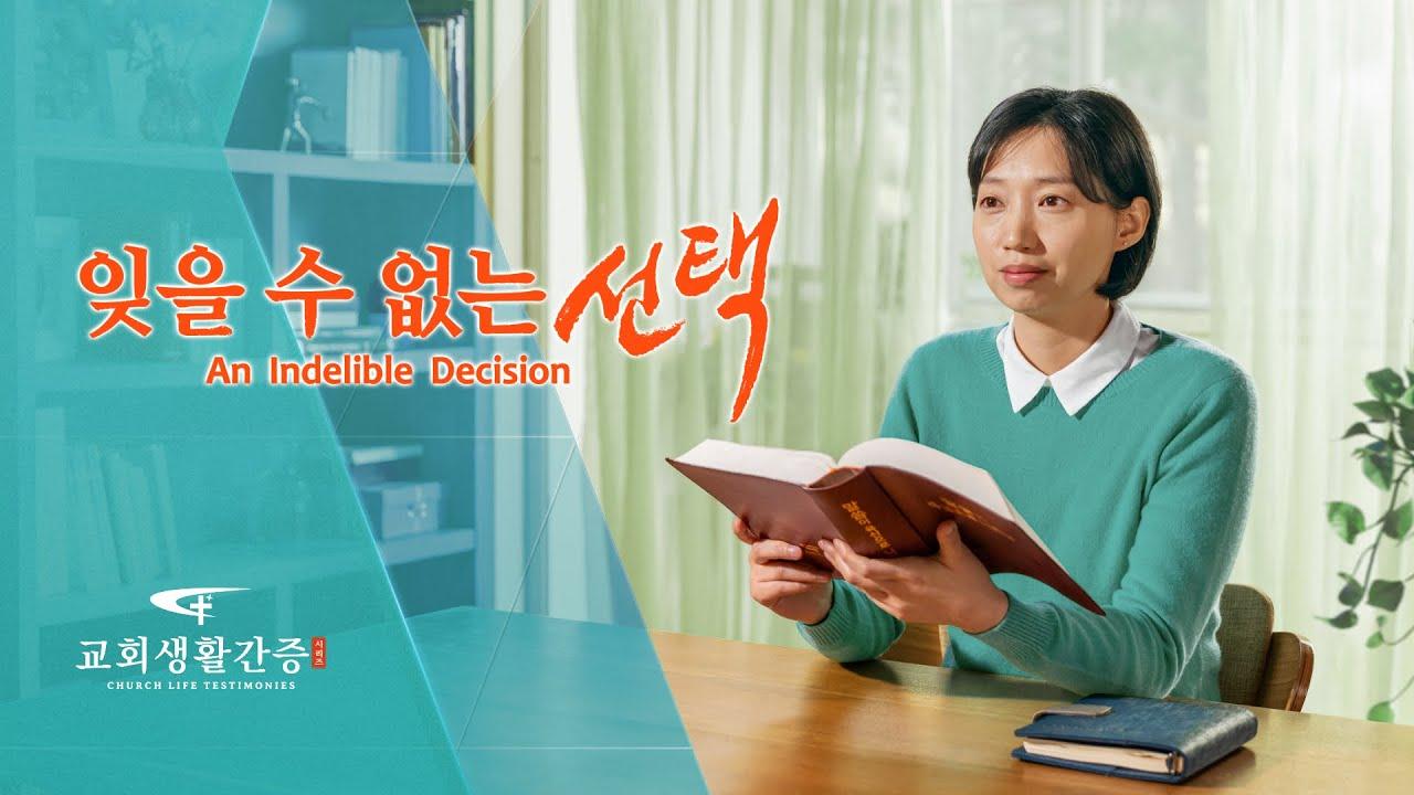 교회생활간증 동영상 <잊을 수 없는 선택>