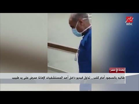 طالبه بالسجود أمام كلب .. تداول فيديو داخل أحد المستشفيات لإهانة ممرض على يد طبيب