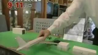 9.11テロ 巨大すぎる陰謀の陰にひそむ7つの疑惑 7 / 11 thumbnail
