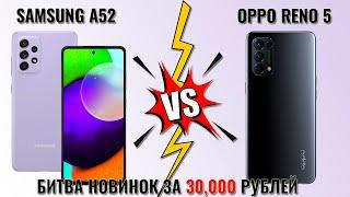 Samsung A52 vs OPPO Reno 5 битва смартфонов до 30000 рублей