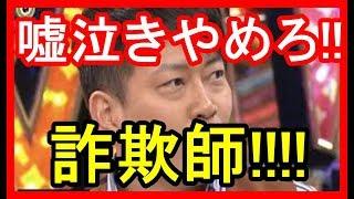 宮迫博之 視聴者がブチギレ激怒 「まじに気持ち悪いだすな!」 【関連動...
