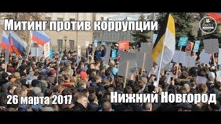 P.MUSIC - Митинг против коррупции Нижний Новгород 26 марта 2017
