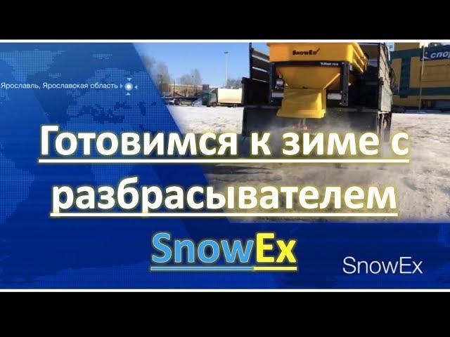 Готовимся к зиме с разбрасывателем SnowEx