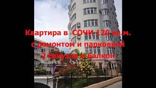 В Сочи квартира с ремонтом 120 кв.м. ( два санузла ) и парковкой рядом с морем.