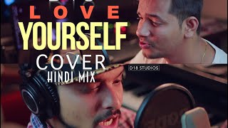 Justin Bieber - Love Yourself   Teri Yaadein (Hindi Mix Cover by D18)   New Video Song 2016