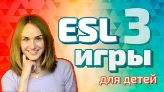 🛑 ESL игры для детей на уроке английского языка. Работа учителем в Китае.