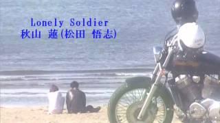 今回は、平成ライダーの名曲の一つである『Lonely Soldier』です(沙*・ω・...