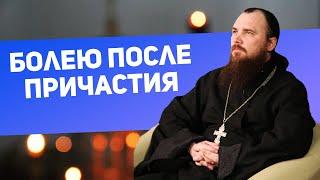 Болею после причастия. Священник Максим Каскун