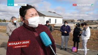 ASHYQ ALAŃ. Жолдау-2020: интернет сапасы