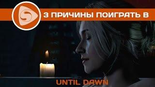 3 причины поиграть в Until Dawn